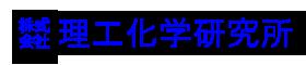 株式会社 理工化学研究所公式サイト